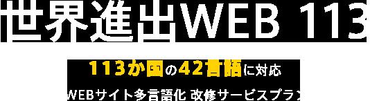 世界進出WEB 113
